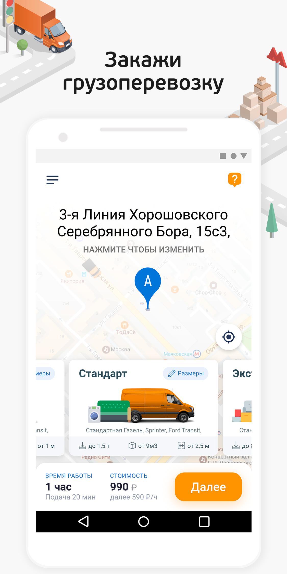 Такси грузового стоимость часа часов бу ломбард