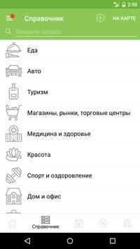 Мой Лангепас screenshot 1