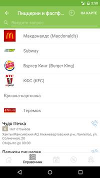 Мой Лангепас screenshot 2