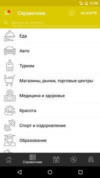 Мой Петрозаводск screenshot 1