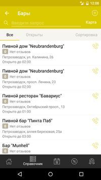 Мой Петрозаводск screenshot 2