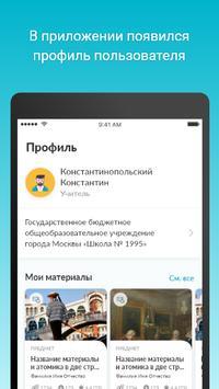 Московская Электронная Школа скриншот 3