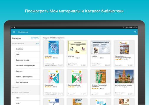 Московская Электронная Школа скриншот 10
