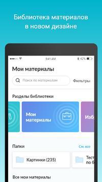 Московская Электронная Школа скриншот 1