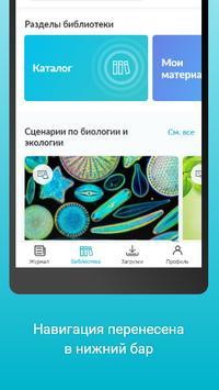 Московская Электронная Школа скриншот 2