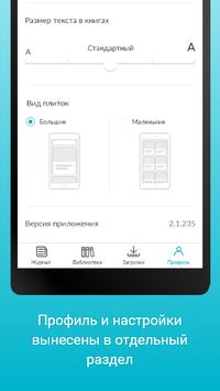 Московская Электронная Школа скриншот 4