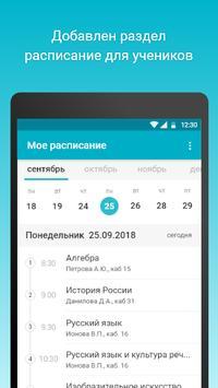Московская Электронная Школа скриншот 5