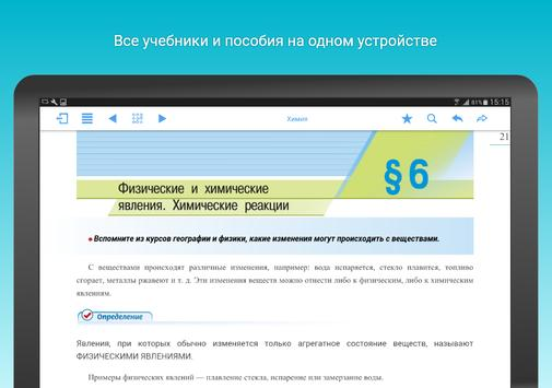 Московская Электронная Школа скриншот 6