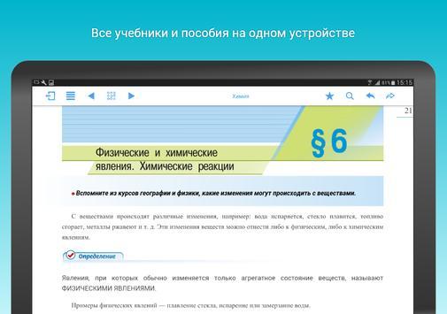 Московская Электронная Школа скриншот 8