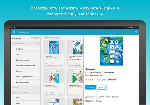 Московская Электронная Школа скриншот 9