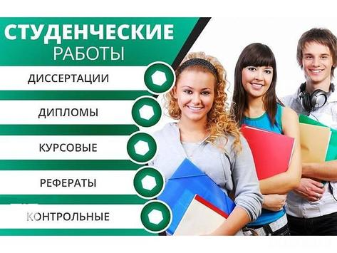 Курсовую заказать онлайн poster