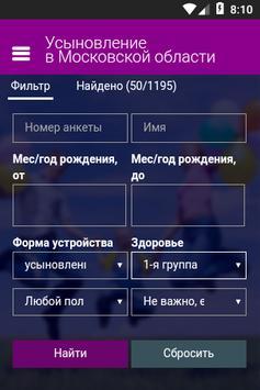 Усыновление в МО screenshot 1