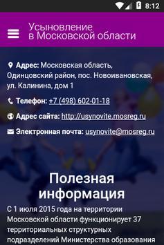 Усыновление в МО screenshot 3