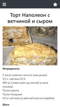 Торт Наполеон screenshot 4