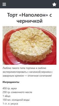 Торт Наполеон screenshot 7