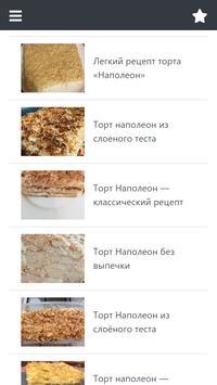 Торт Наполеон screenshot 1