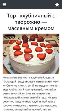 Творожный торт screenshot 2