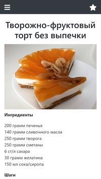 Творожный торт screenshot 3