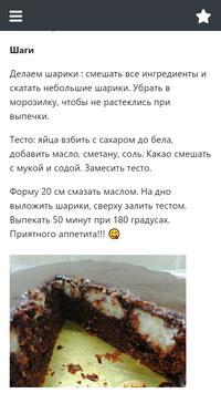 Творожный торт screenshot 4