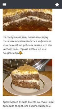 Творожный торт screenshot 6