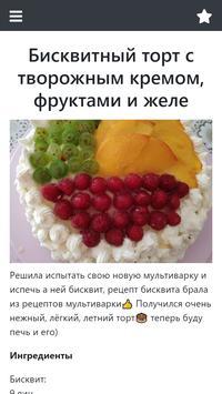 Творожный торт screenshot 7