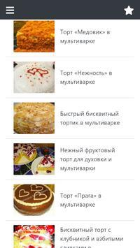 Торт в мультиварке screenshot 1