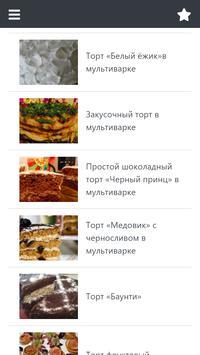 Торт в мультиварке screenshot 2