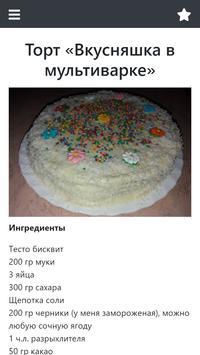 Торт в мультиварке screenshot 4
