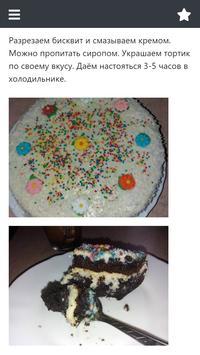 Торт в мультиварке screenshot 5