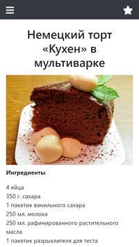 Торт в мультиварке screenshot 6