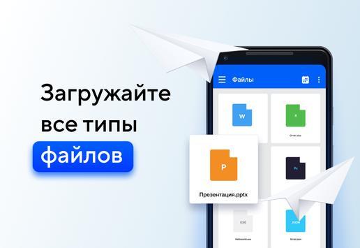 Облако Mail.ru: Хранилище и просмотр фотографий 🌄 скриншот 3
