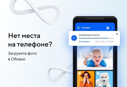 Облако Mail.ru: Хранилище фото скриншот 1