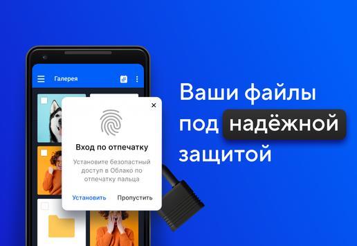 Облако Mail.ru: Хранилище и просмотр фотографий 🌄 скриншот 2