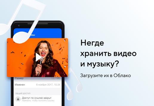 Облако Mail.ru: Хранилище фото скриншот 5