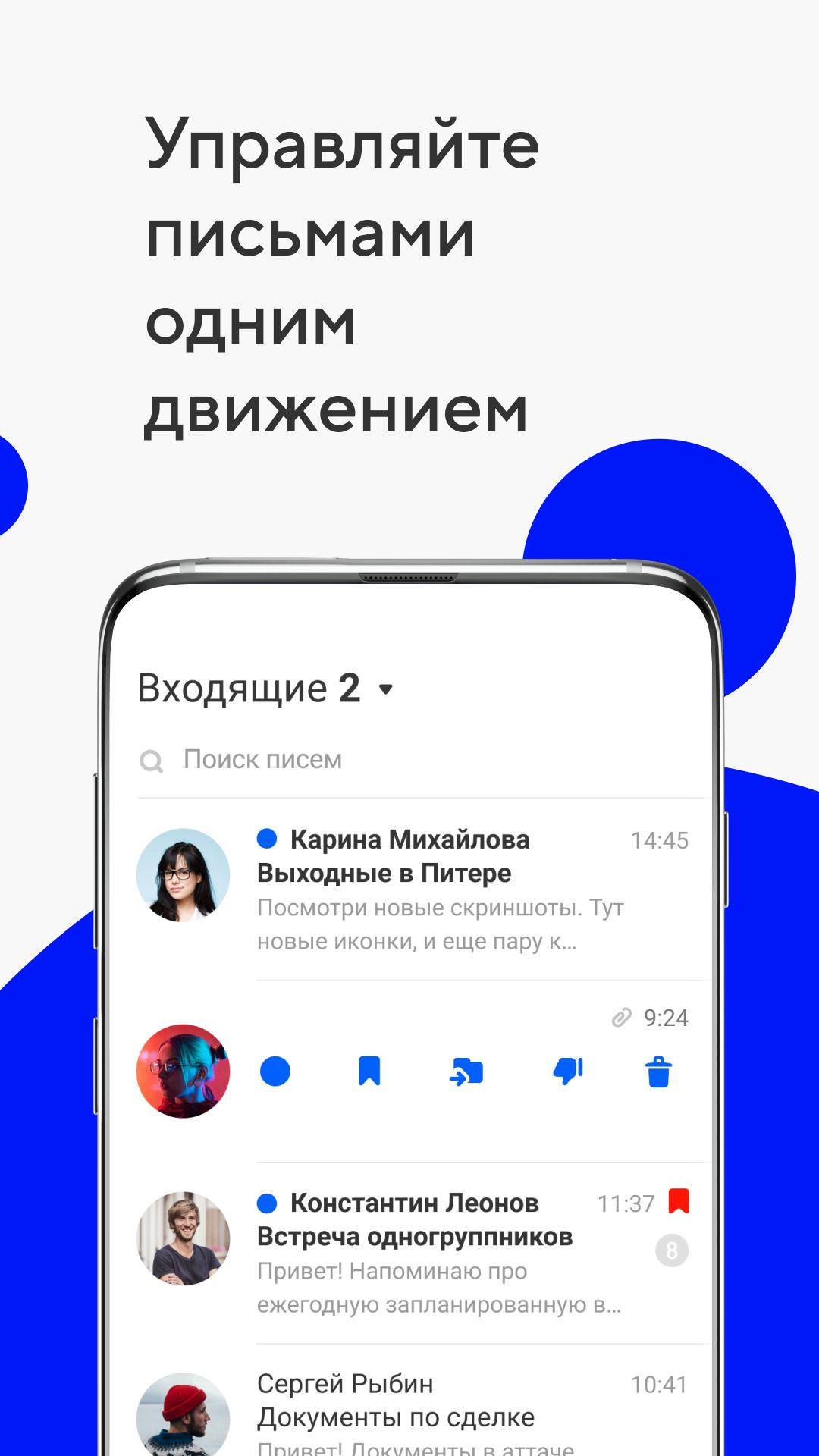 облако mail ru apk