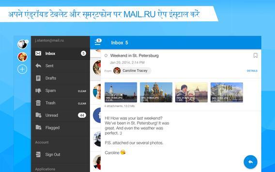 Mail.Ru - ईमेल ऐप स्क्रीनशॉट 6