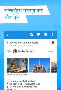 Mail.Ru - ईमेल ऐप स्क्रीनशॉट 3
