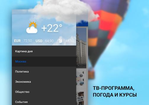Главные новости дня, погода, курсы валют, видео screenshot 10