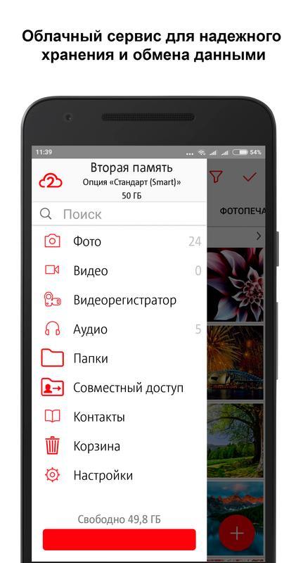 Мтс вторая память for android apk download.