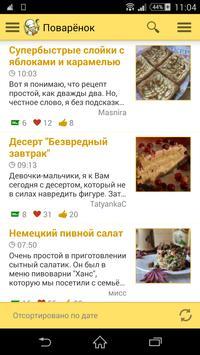 Рецепты от Поварёнок.ру الملصق