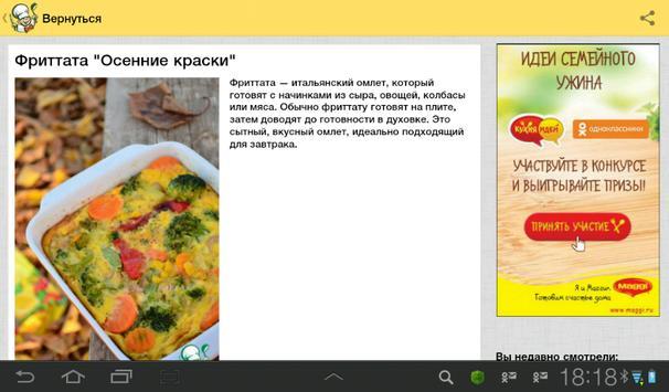 Рецепты от Поварёнок.ру تصوير الشاشة 10