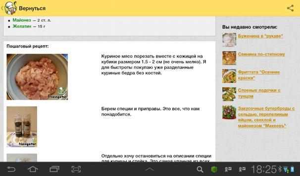 Рецепты от Поварёнок.ру تصوير الشاشة 11