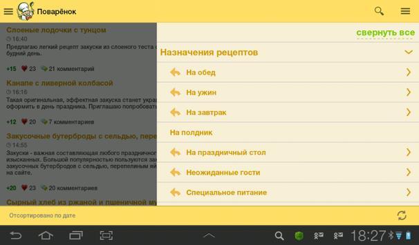 Рецепты от Поварёнок.ру تصوير الشاشة 13