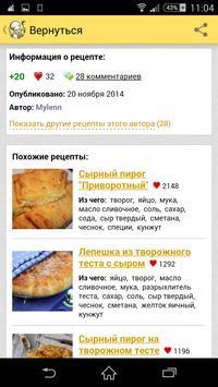Рецепты от Поварёнок.ру تصوير الشاشة 2