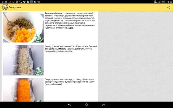 Рецепты от Поварёнок.ру تصوير الشاشة 7