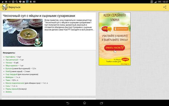 Рецепты от Поварёнок.ру تصوير الشاشة 5