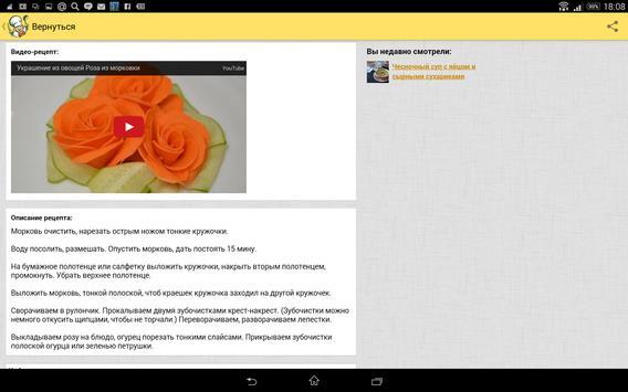 Рецепты от Поварёнок.ру تصوير الشاشة 6