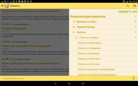 Рецепты от Поварёнок.ру تصوير الشاشة 8