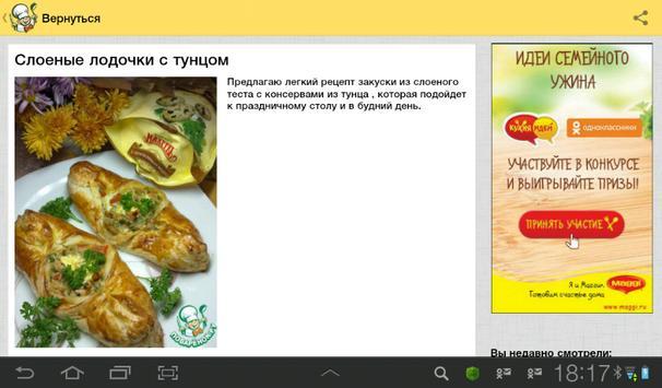 Рецепты от Поварёнок.ру تصوير الشاشة 9