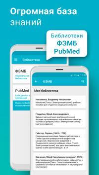 Справочник врача screenshot 5
